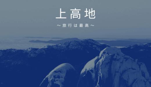 絶景!上高地のおすすめ観光スポットからアクセスまで【旅行記】