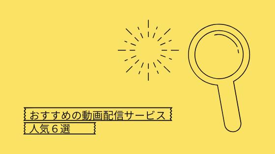 VOD動画配信サービス