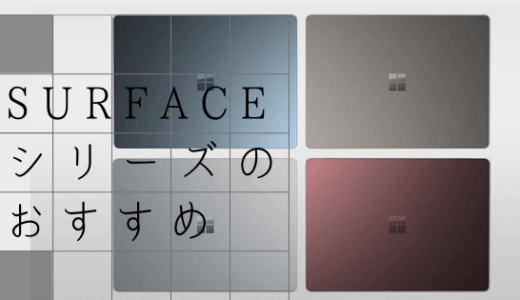 【Surfaceのおすすめモデルまとめ】使い方に合わせて選ぶ人気シリーズ特集