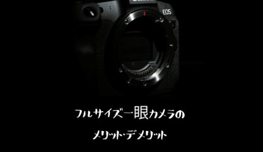 フルサイズ一眼カメラのメリット・デメリット